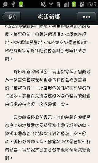 華康少女字體