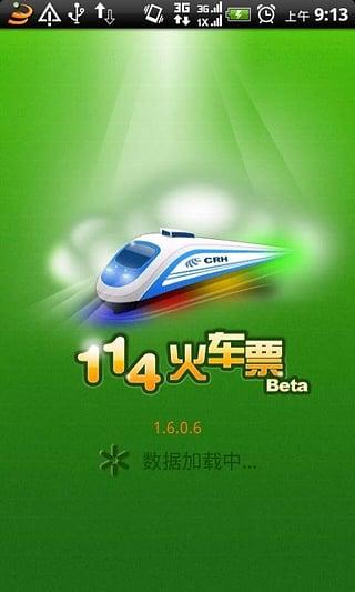 114火车票截图3