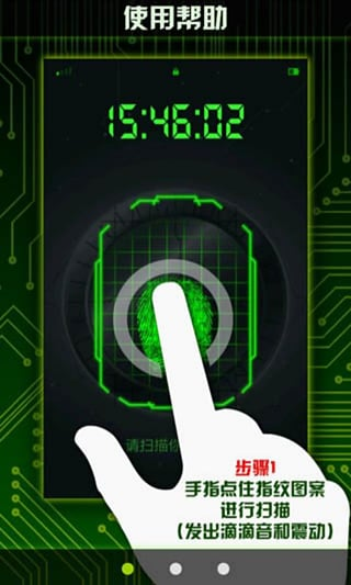 手机指纹密码截图3