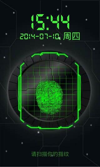 手机指纹密码截图1