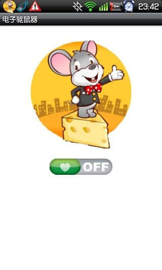 电子驱鼠器截图1