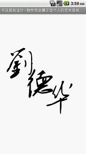 书法签名设计截图1