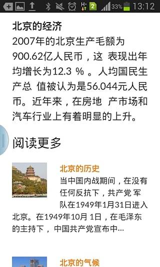 廉价航班中国截图2