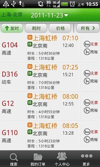 114火车票截图5