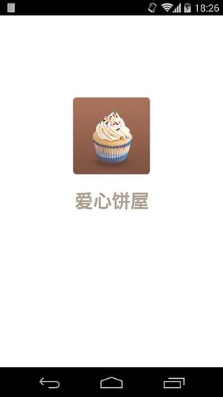 爱心饼屋截图1