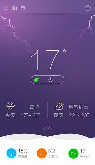 桌面天气截图3