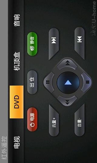 万能手机遥控器截图4