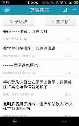 许昌论坛截图2