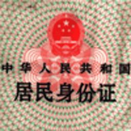 身份证查询(身份证|查询|身份证号查询|居民身份证)