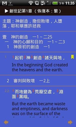 电子圣经恢复本在线注册版截图6