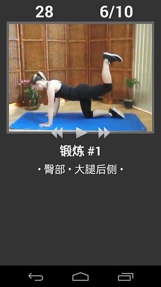 每日锻炼免费版截图4