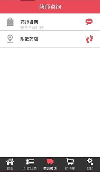 海王手机药店截图3