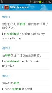 英汉字典  汉英字典截图6