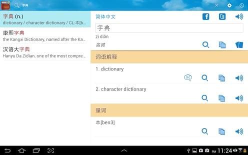 英汉字典  汉英字典截图4