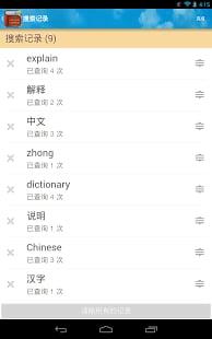 英汉字典  汉英字典截图1