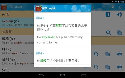 英汉字典  汉英字典截图3
