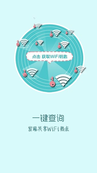 快牙免费wifi截图3