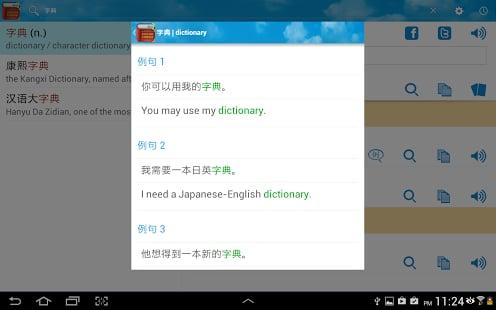 英汉字典  汉英字典截图5