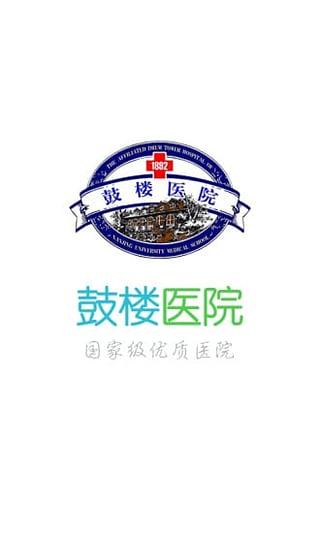 南京鼓楼医院截图1