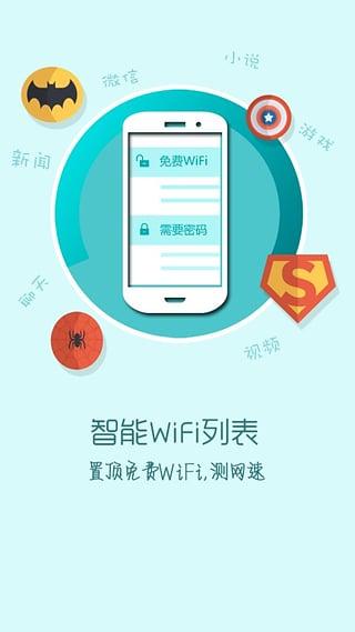 快牙免费wifi截图1