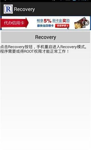 Recovery截图2