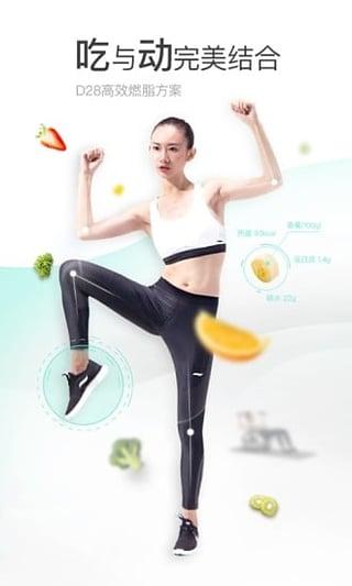 减肥减约截图4