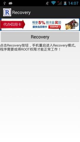 Recovery截图3