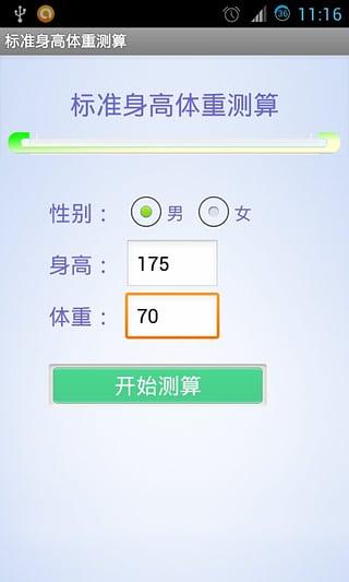 标准身高体重测算截图5