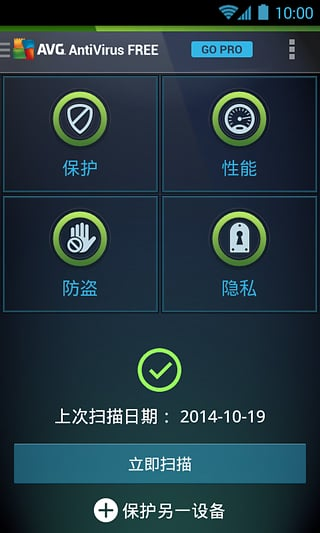 免费防病毒软件截图3