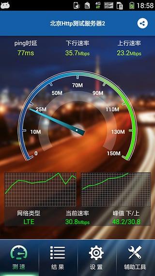 测速专家截图3