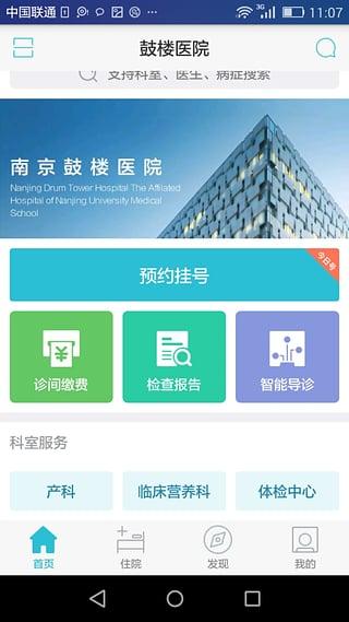 南京鼓楼医院截图3