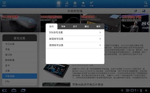 中关村在线 for Tablet截图2