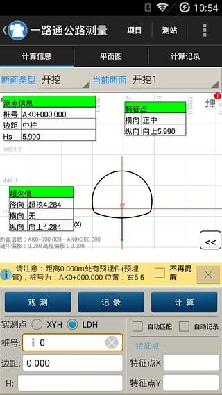 一路通公路测量软件截图4
