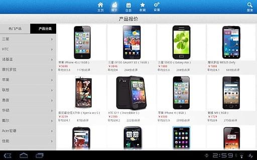 中关村在线 for Tablet截图6