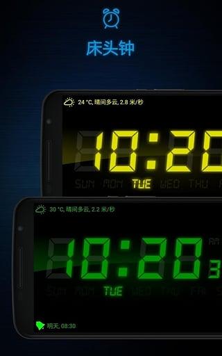 我的闹钟截图4