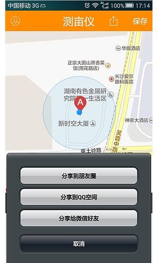 土流网GPS测亩仪面积测量截图5