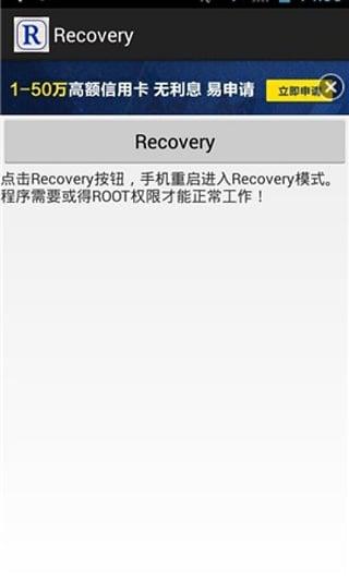Recovery截图1
