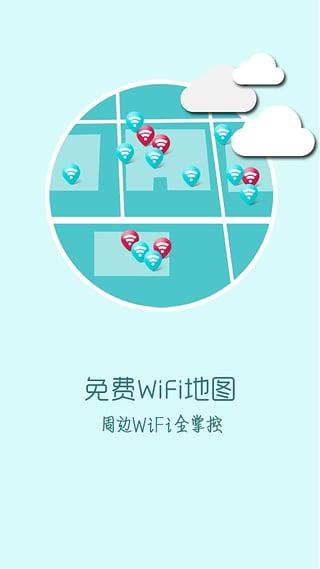 快牙免费wifi截图2
