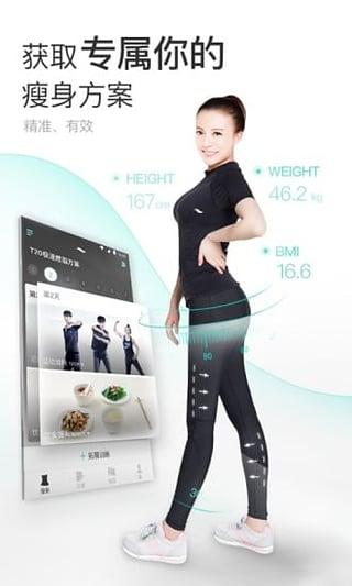 减肥减约截图1