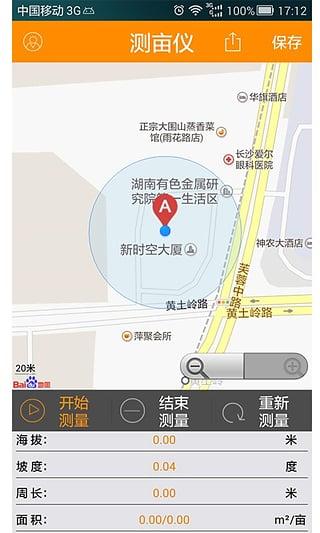 土流网GPS测亩仪面积测量截图3