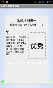 标准身高体重测算截图1