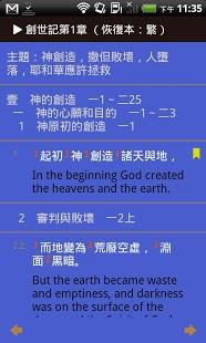 电子圣经恢复本在线注册版截图4