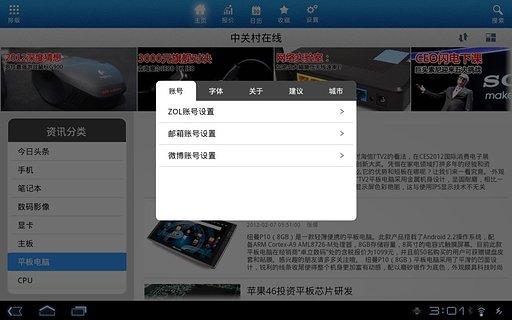 中关村在线 for Tablet截图1