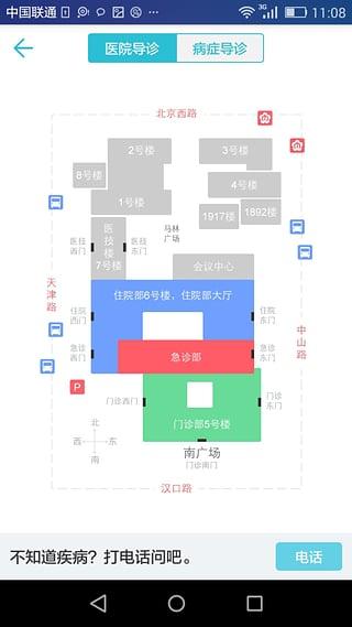 南京鼓楼医院截图5