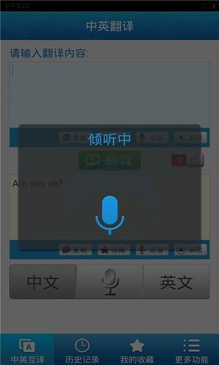 中英翻译截图3