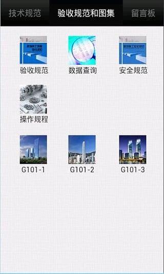 建筑土建施工技术规范截图2