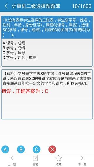 计算机二级C语言掌上通截图2