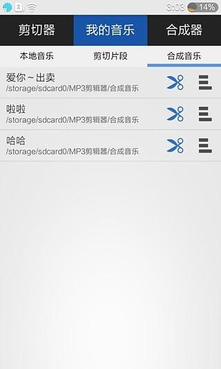 MP3剪辑器截图4