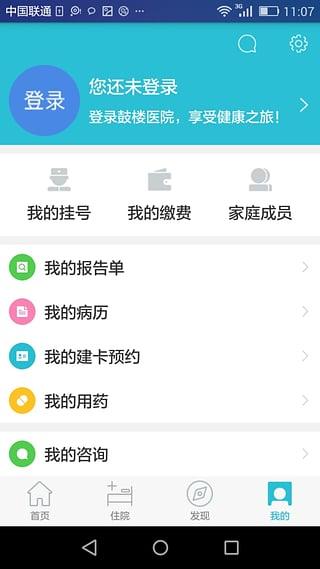南京鼓楼医院截图6