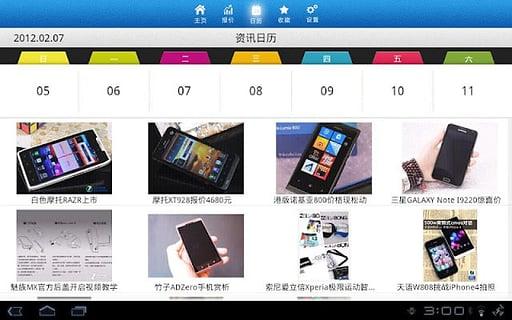 中关村在线 for Tablet截图5